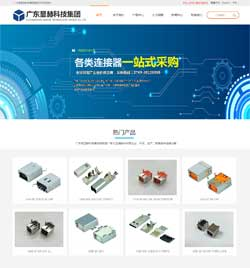 电子产品科技集团公司网站...